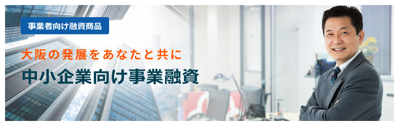 事業者向け融資商品、大阪の発展をあなたと共に、中小企業向け事業融資