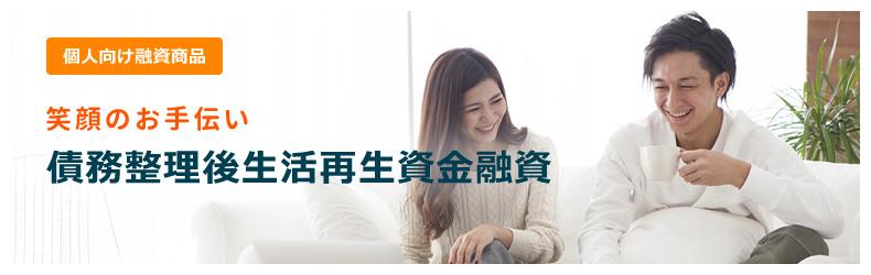 個人向け融資商品笑顔のお手伝い債務整理後生活再生資金融資